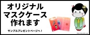 オリジナルマスクケースプレゼントキャンペーン