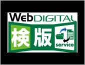 WEBデジタル検版