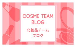 化粧品チームブログ