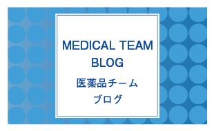 医薬品チームブログ