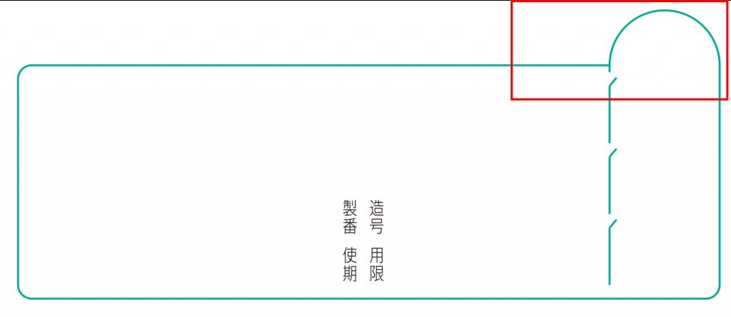 バイアル用ラベル(全体)