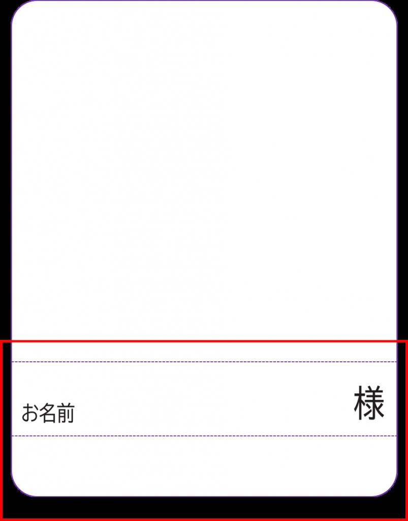 バッグ製剤ラベル(全体)