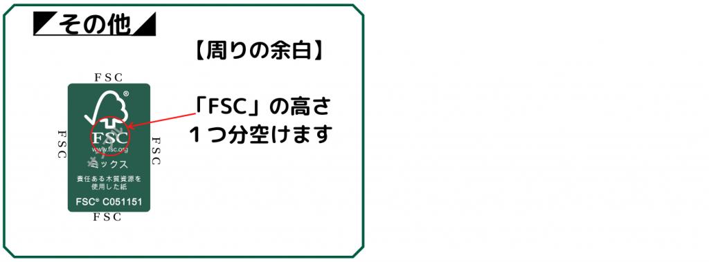 FSC 9