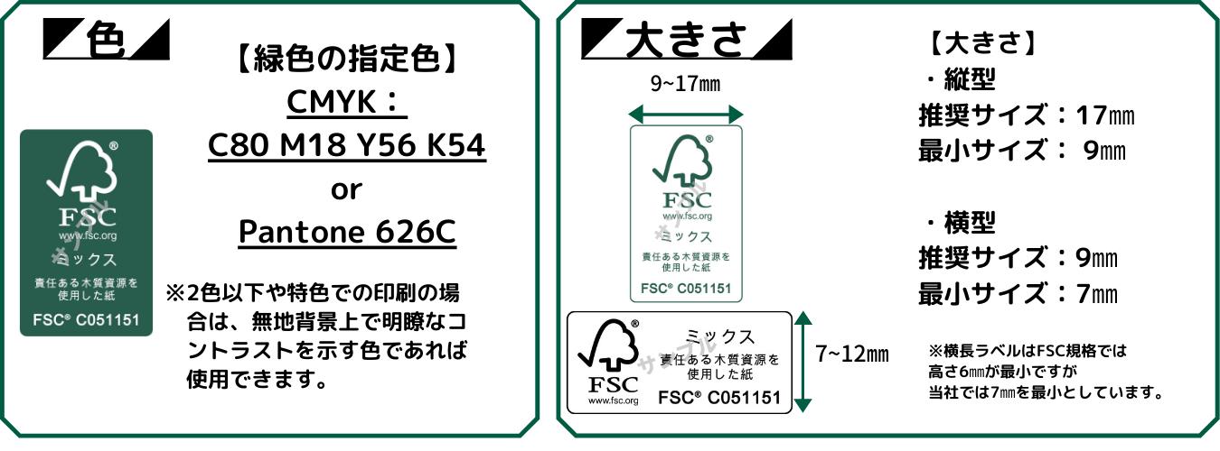 FSC規定大きさと色について