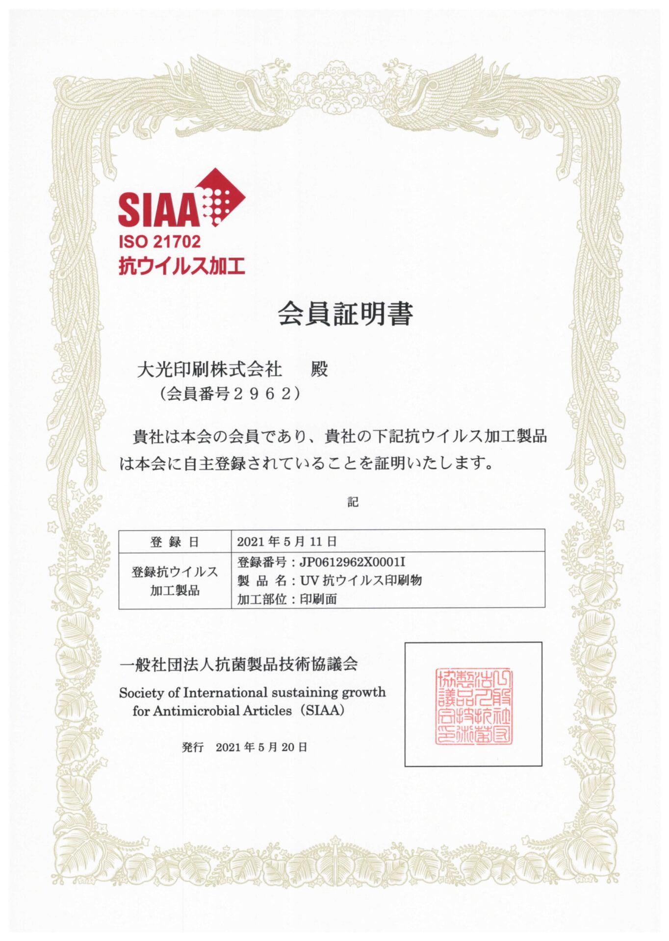 SIAA-会員証明